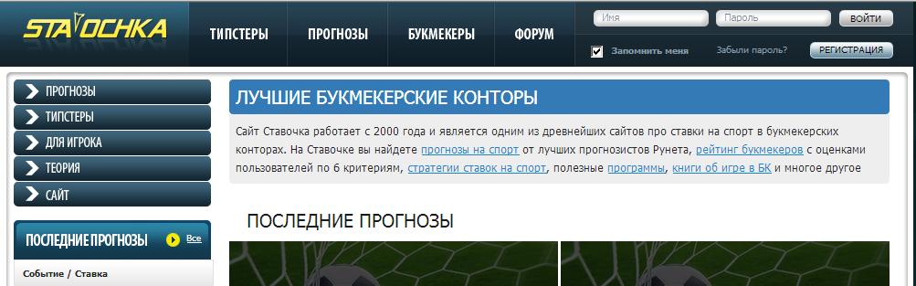Титульная страница проекта Ставочка