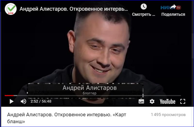 Участие Андрея Алистарова в интервью
