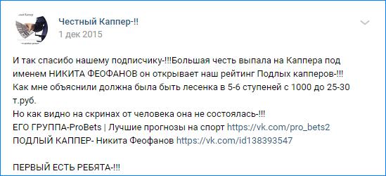 Феофанов начал обманывать людей еще в далеком 2015 году