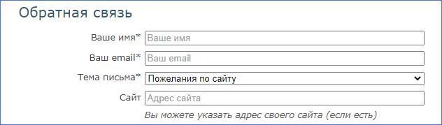 Форма для связи с администрацией