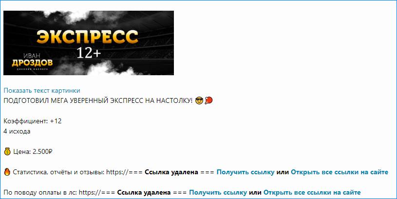 Экспресс Ивана Дроздова