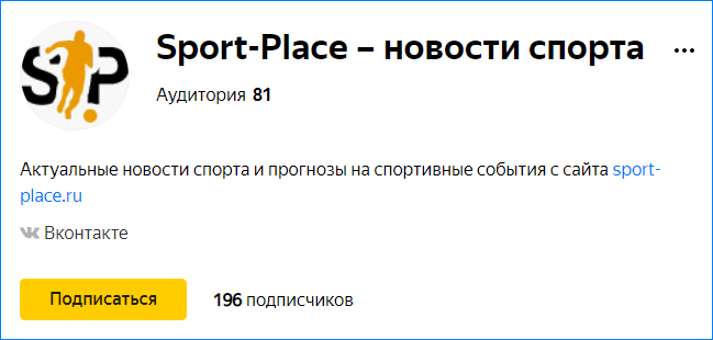 Яндекс.Дзен проекта Sport-place