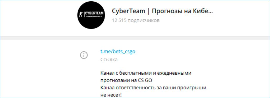 Telegram-канал Сайбертим