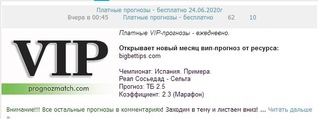 VIP-прогноз от сайта