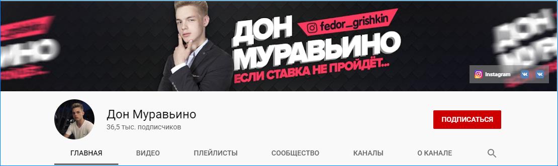 Youtube-канал Дона Муравьино