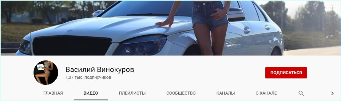 Youtube-канал Нищего каппера