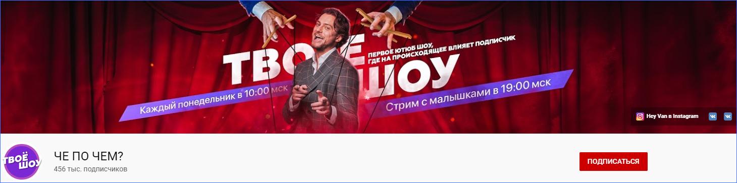 Youtube-канал аналитика