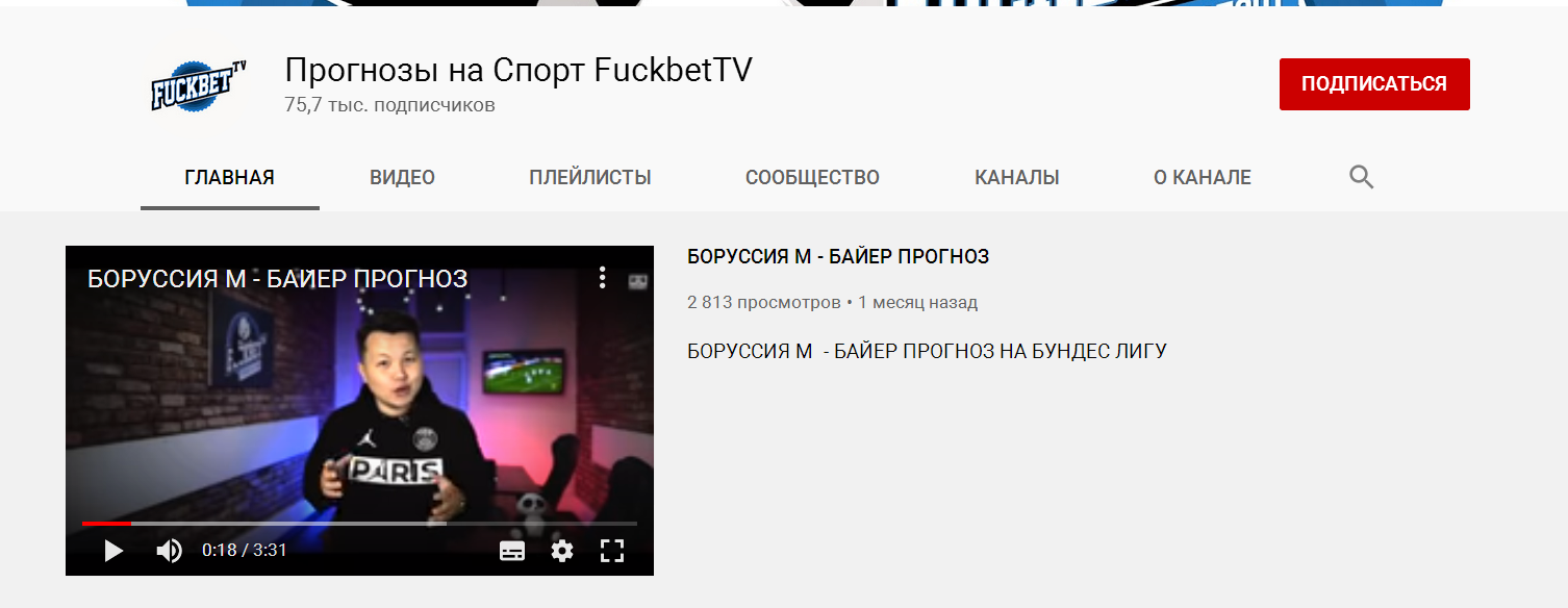 Youtube-канал аналитиков