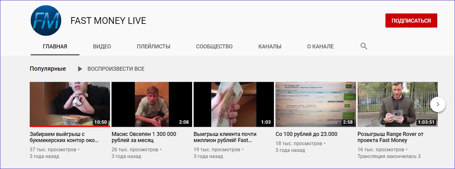 Youtube-канал, где Игорь сотрудничал с прочими капперами