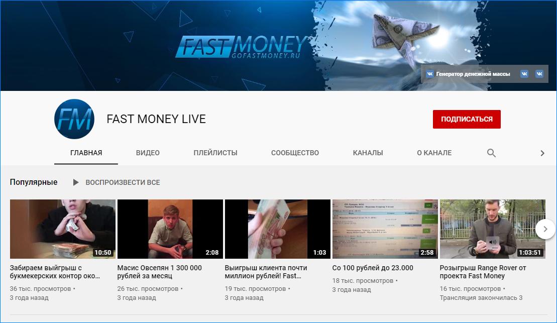 Youtube-канал одного из проектов Масиса Овсепяна