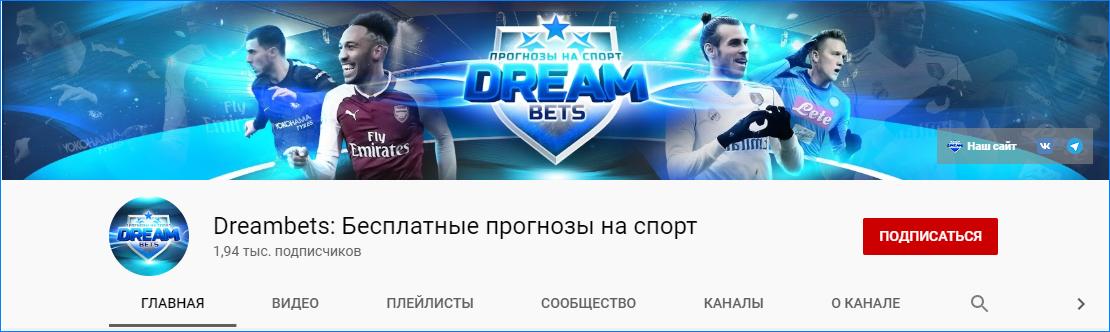 Youtube-канал Dreambets