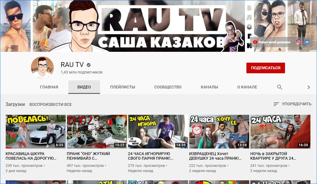 Youtube-канал Rau Bet