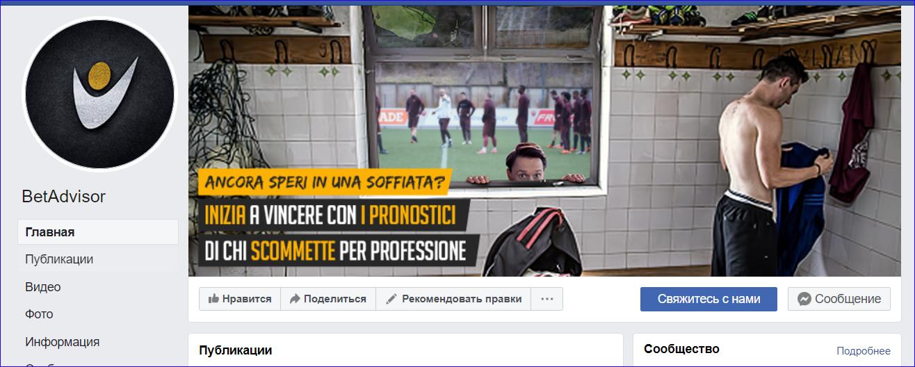 БетАдвизор в Facebook