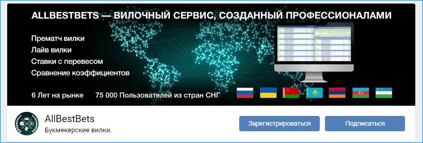 Вилочники во ВКонтакте