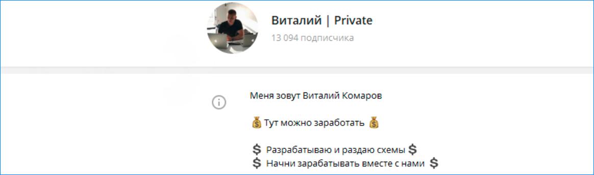 Виталий Комаров - создатель проекта