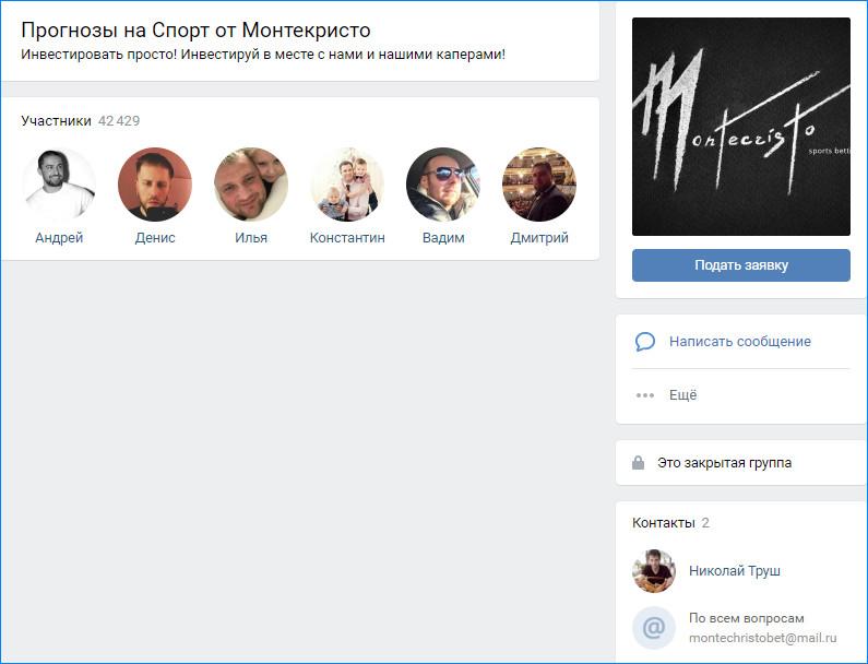 Группа Монтекристо в ВК