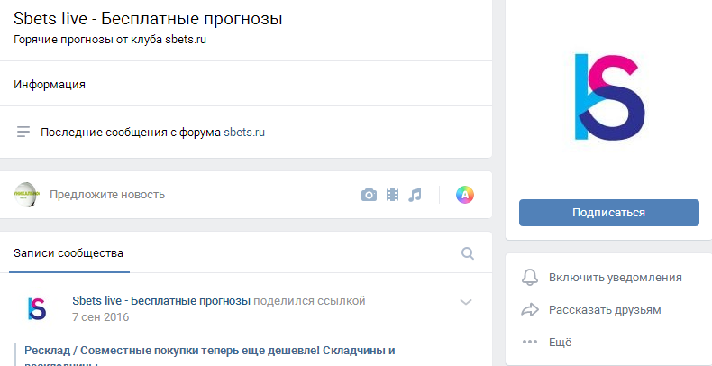 Группа сайта во ВКонтакте
