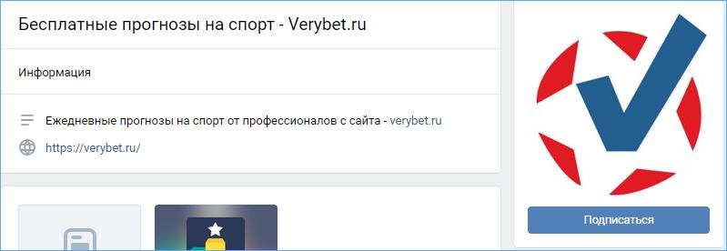 Группа Verybet в ВК