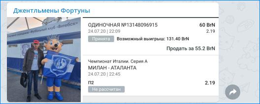 Еще-один-прогноз-в-Telegram-канале