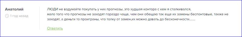 Жалоба на Prognoz2015