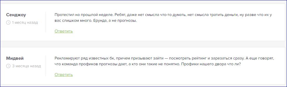 Жалобы на Betodrom