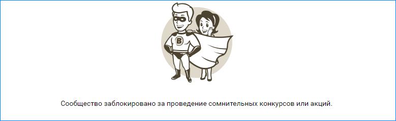 Заблокированное сообщество в ВК