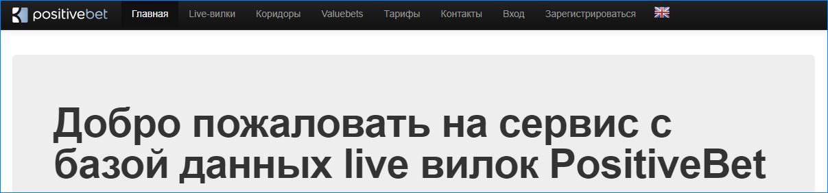 Интерфейс Позитив Бет
