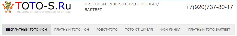 Интерфейс Тото-С