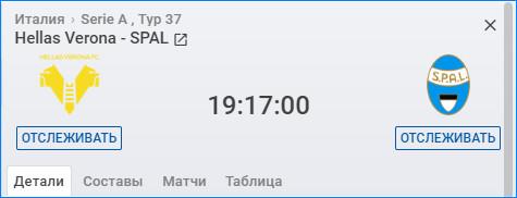 Интерфейс матча