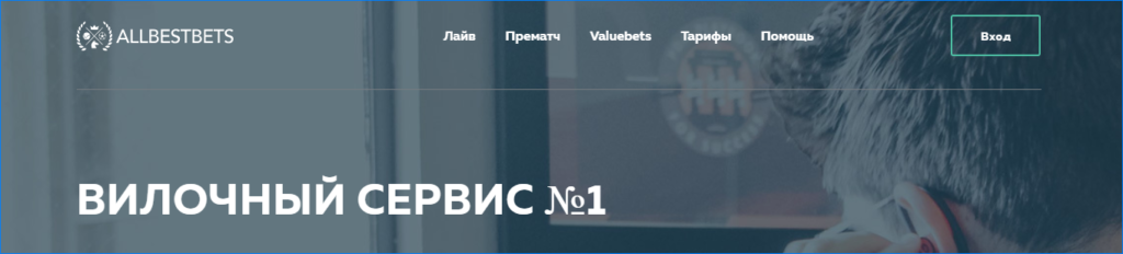Интерфейс сервиса вилочников