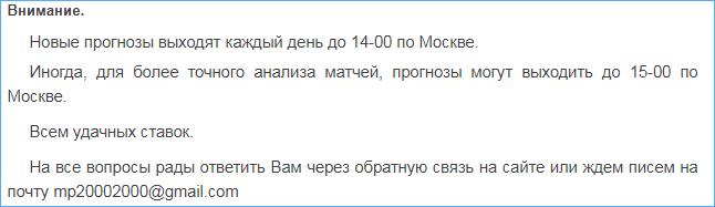 Информация от администрации