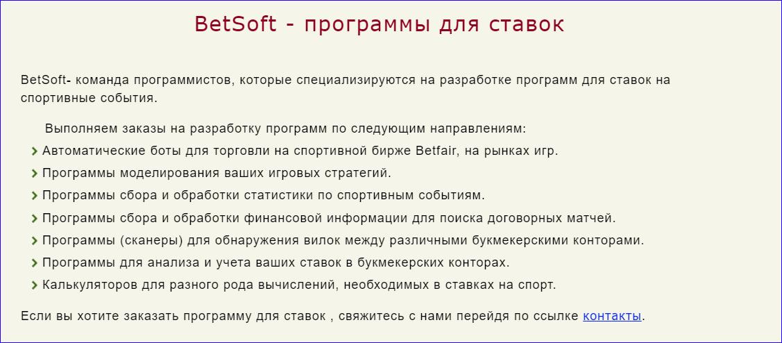 Информация о разработчиках