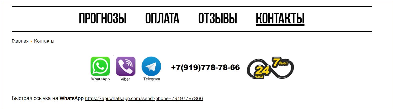 Контакты для связи с администрацией