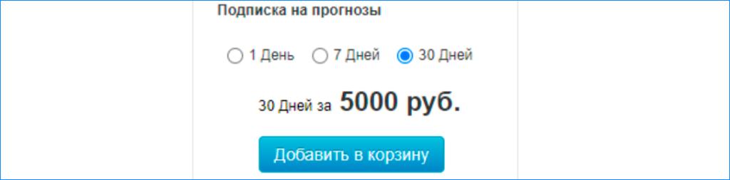 Месяц предиктов обойдется в 5000 рублей