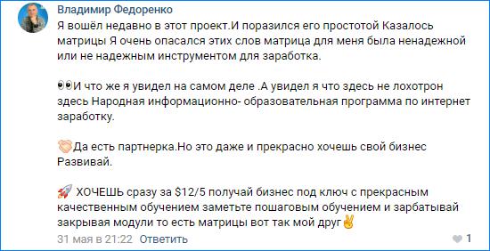 Мнение долларового миллионера
