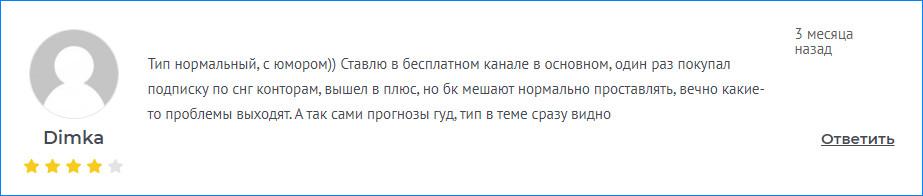 Мнение о Николае