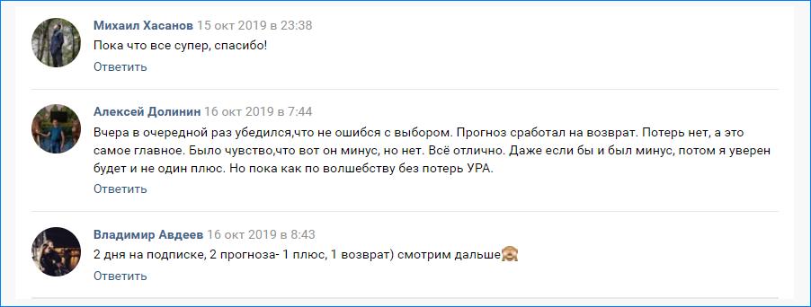 Мнения в обсуждении в ВК