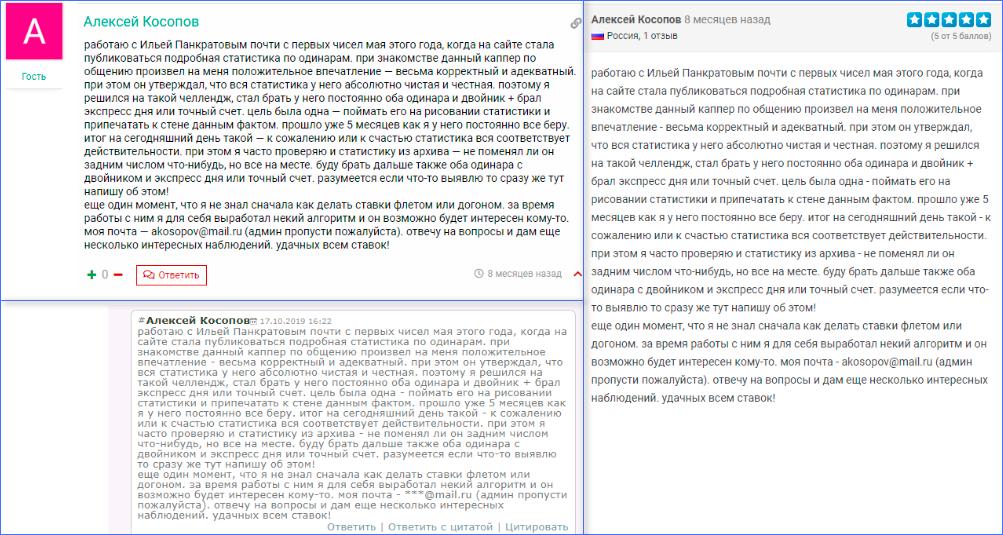 Мнения о Панкратове