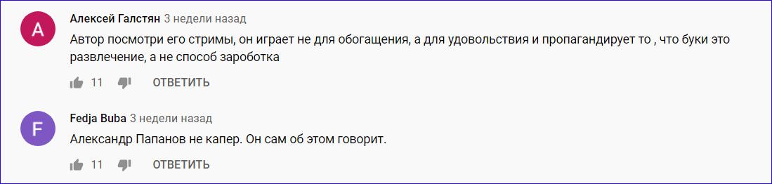 Некоторые считают, что Александр не каппер, а блогер