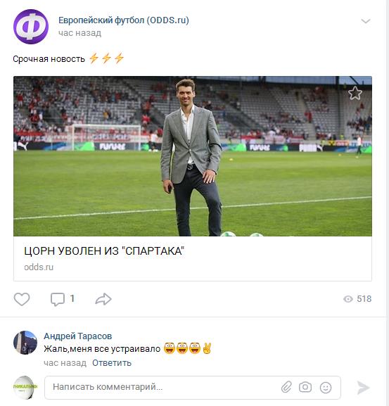 Новости публикуются преимущественно о футболе