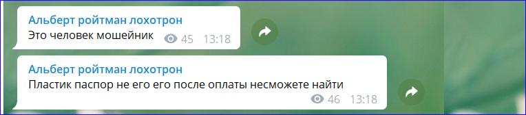 Обманутые клиенты даже канал в Телеграмме отдельный сделали