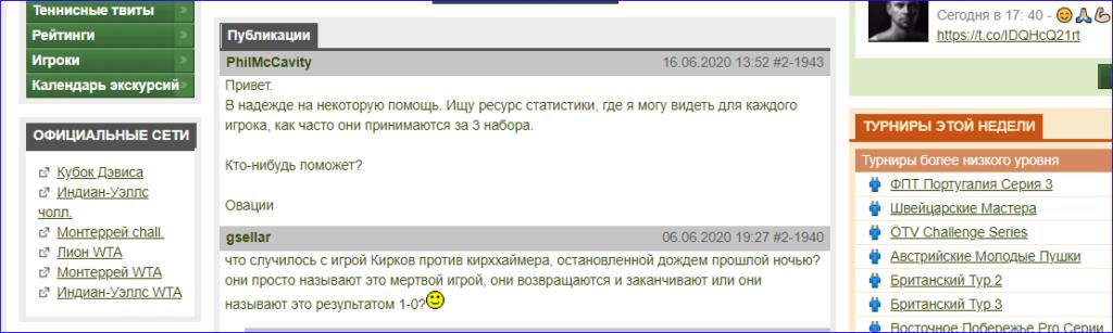Обсуждение русскоязычных пользователей на сайте