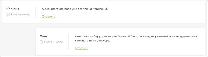 Очередной липовый диалог пользователей