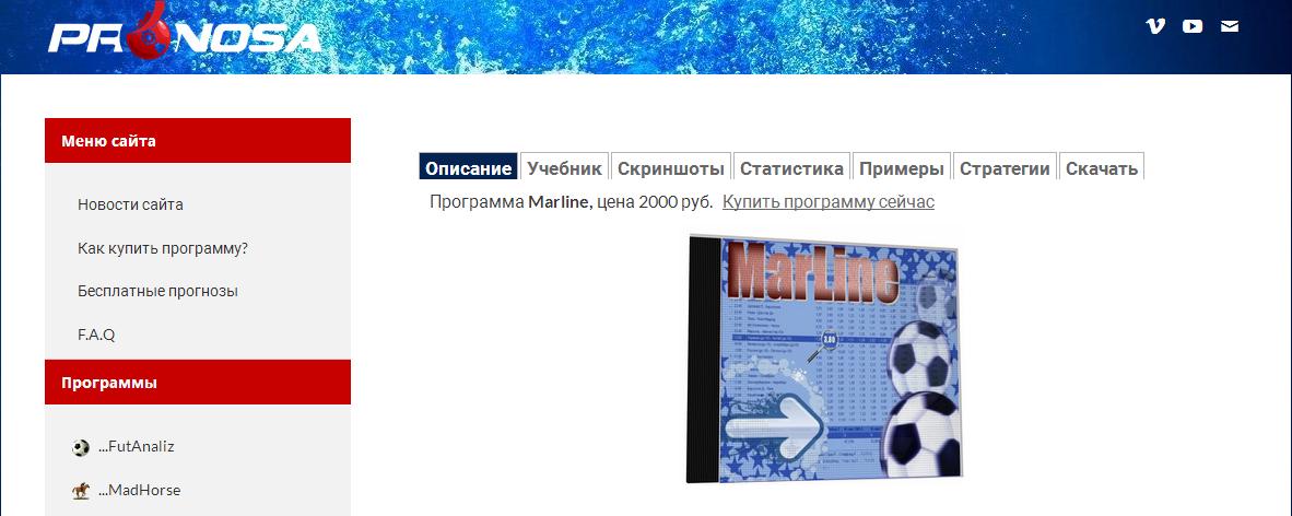 ПО на Pronosa.ru