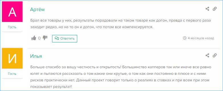 Положительные мнения о сайте