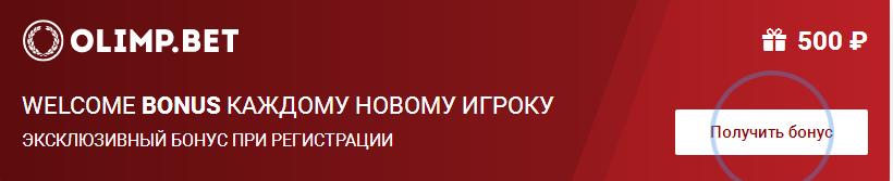 Приветственный бонус на сайте Odds ru