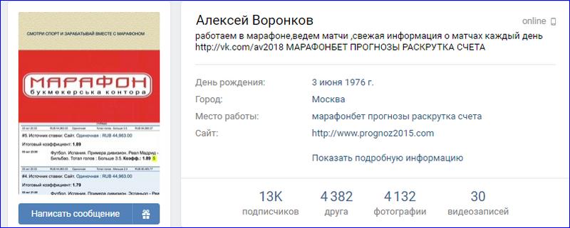 Профиль аналитика в социальной сети