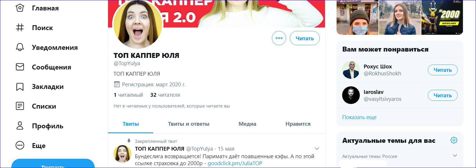 Профиль в Twitter