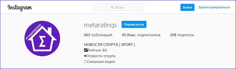 Профиль сайта в инстаграмме