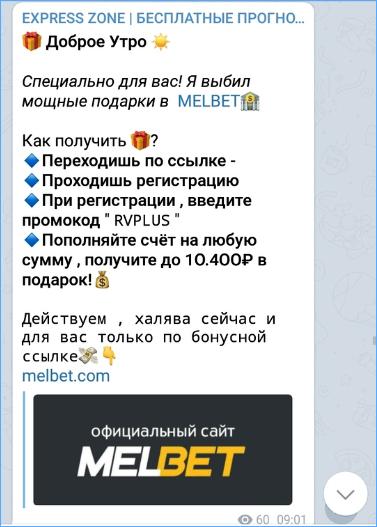 Реклама БК Мелбет